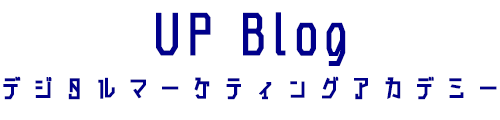 UP BLOG デジタルマーケティング アカデミー