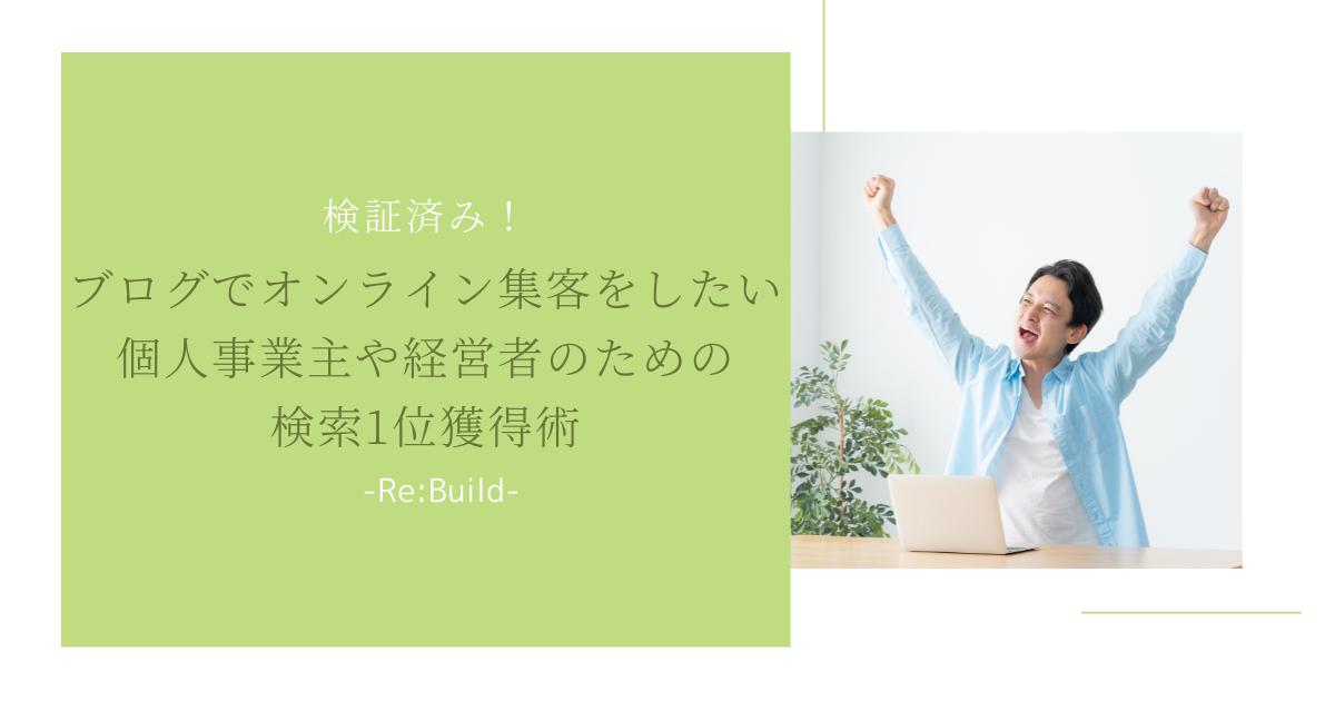 10月29日開催「検証済み!ブログでオンライン集客をしたい個人事業主や経営者のための検索1位獲得術」のお知らせ