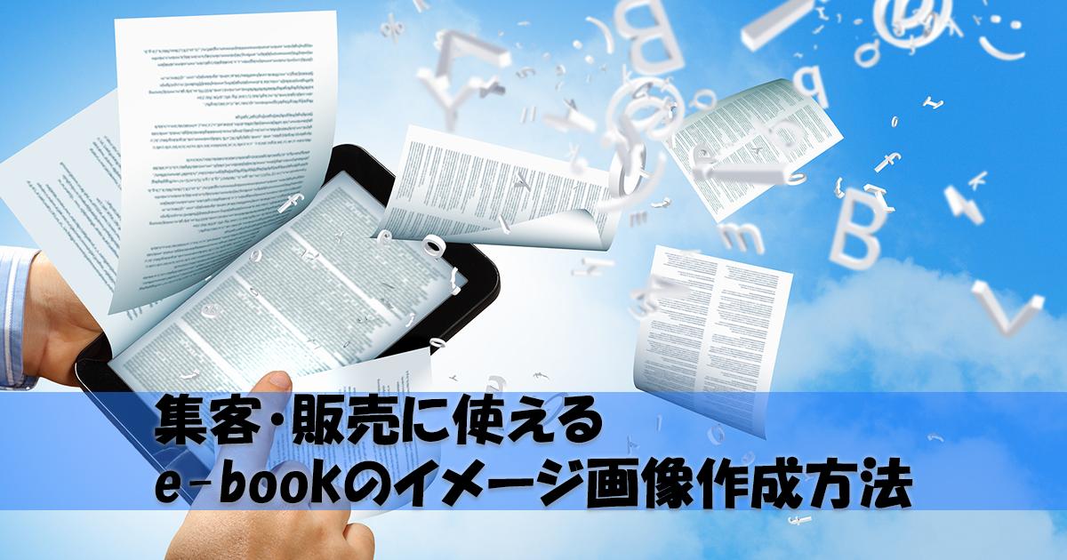 フリー戦略・無料オファーに使えるe-bookのイメージ画像作成方法