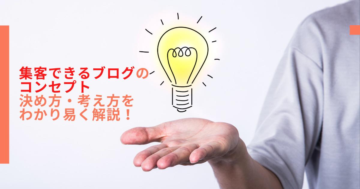 集客できるブログのコンセプトの決め方・考え方をわかり易く解説!