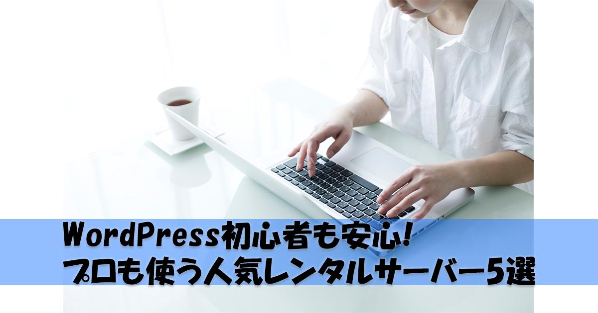 WordPress初心者も安心の人気のレンタルサーバー5選