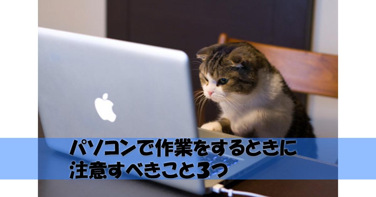 パソコンで作業をするときに注意すべきこと3つ