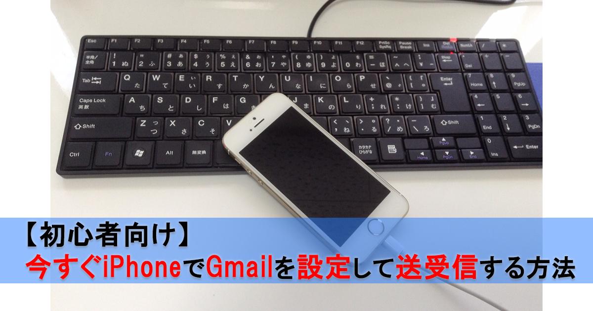 【初心者向け】今すぐiPhoneでGmailを設定して送受信する方法