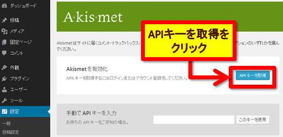 setting_Akismet03-02