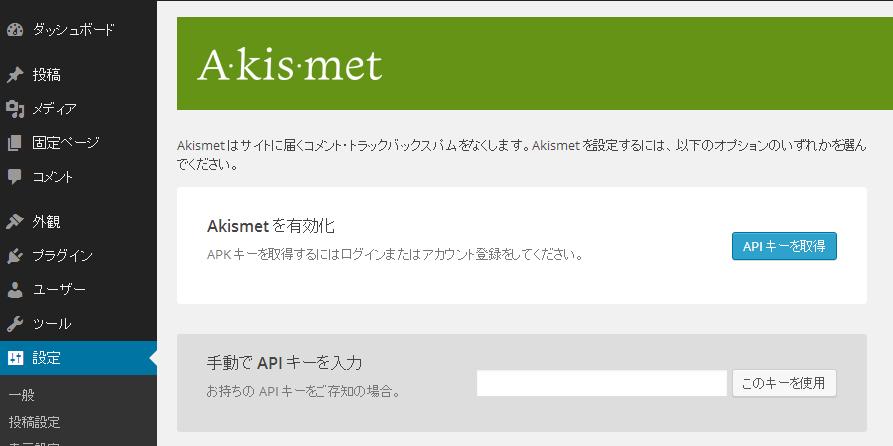 setting_Akismet03