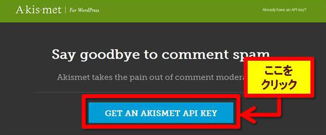 setting_Akismet04