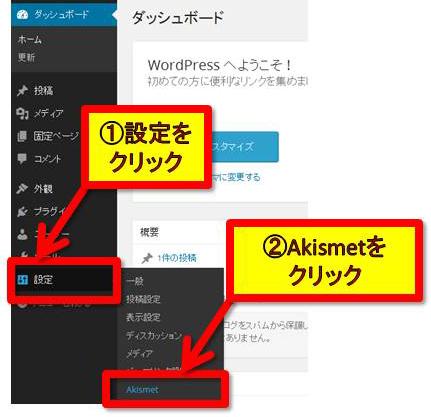 setting_Akismet10