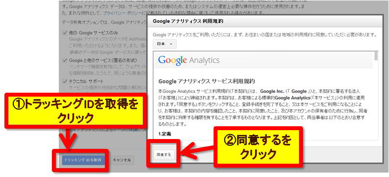 setting_googleAnalytics04