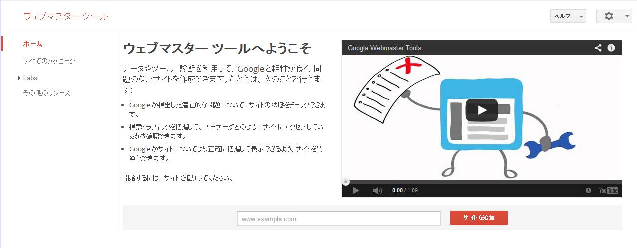setting_googlewebmaster01