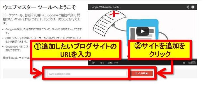setting_googlewebmaster03
