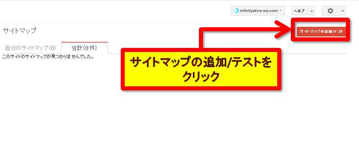 setting_googlewebmaster12