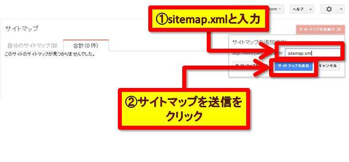 setting_googlewebmaster13