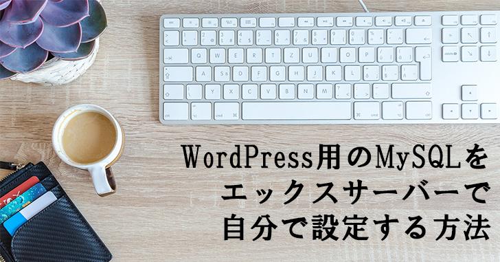 WordPress用のMySQLをエックスサーバーで自分で設定する方法