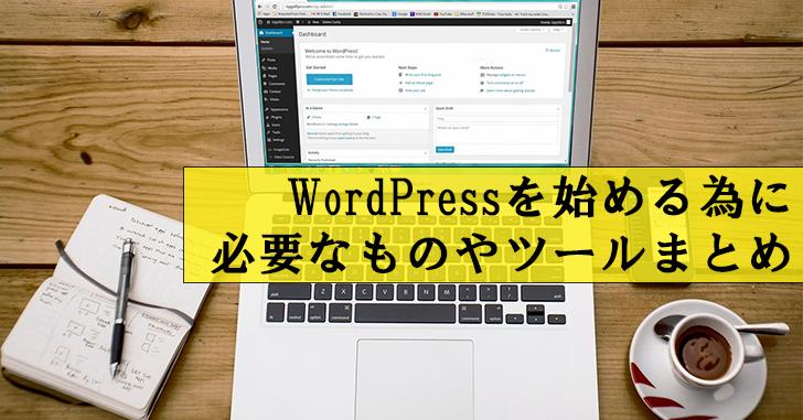 【初心者向け】WordPressを始める為に必要なものやツールまとめ