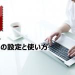 WordPress用にXサーバーで使うFTPソフトFile Zillaの簡単な設定方法と使い方。