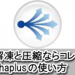 【Lhaplus】zipファイル等の解凍・圧縮ソフトの使い方解説。