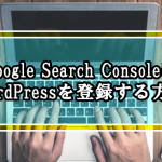 GoogleサーチコンソールにWordPressを登録しXMLサイトマップを送信する方法