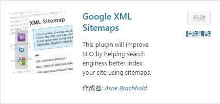 Google XML Sitemapsの検索結果アイコン