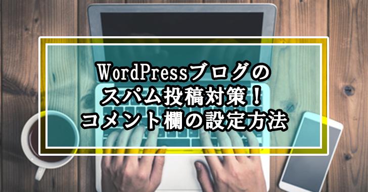 WordPressコメント欄の設定・非表示にする方法とスパム対策のやり方