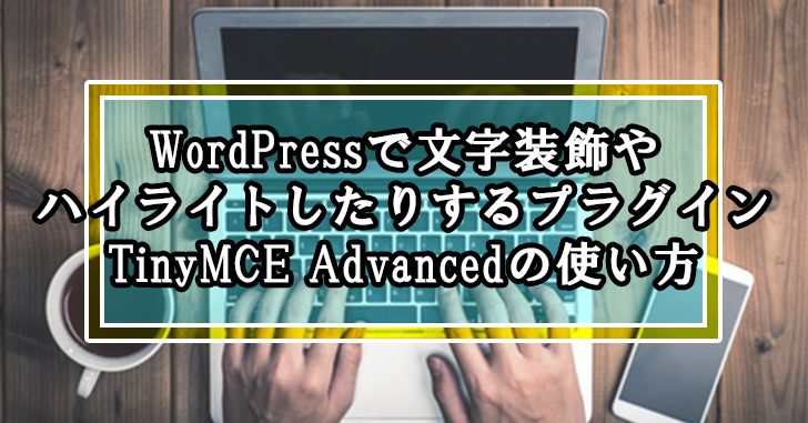 WordPressで文字装飾やハイライトしたりするTinyMCE Advancedプラグインの使い方
