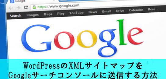 google search consoleでキーワードの検索順位を調べる方法 up blog