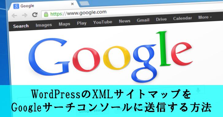 WordPressプラグインGoogle XML Sitemapsの使い方とサイトマップ送信方法