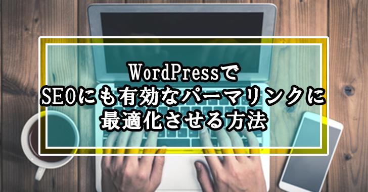 WordPressでSEOにも有効なパーマリンクに最適化させる方法