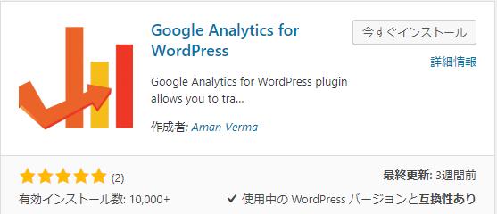 Google Analytics for WordPressのアイコン