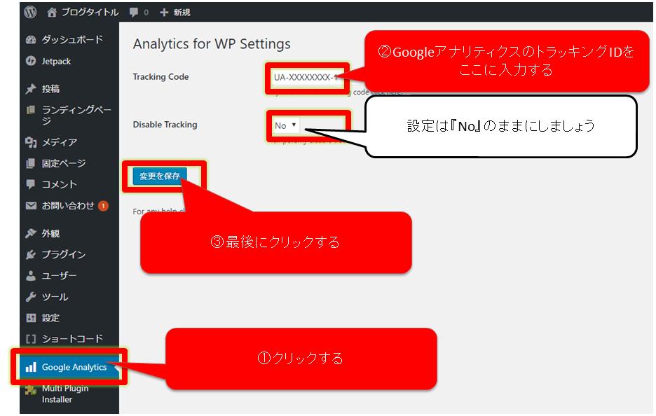 Google Analytics for WordPressを使い、トラッキングIDを設定する画面