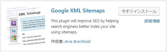 Google XML Sitemapsプラグインのアイコン