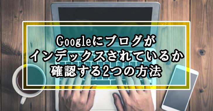 今すぐGoogleにブログサイトや記事がインデックスされているか確認する2つの方法