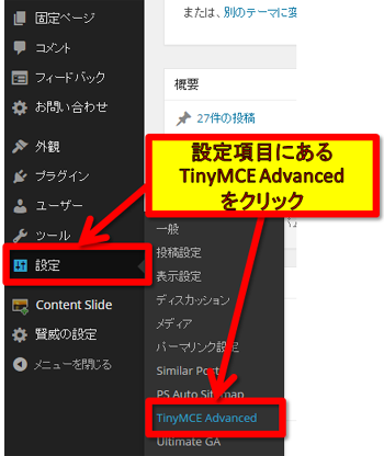 TinyMCE Advanced01