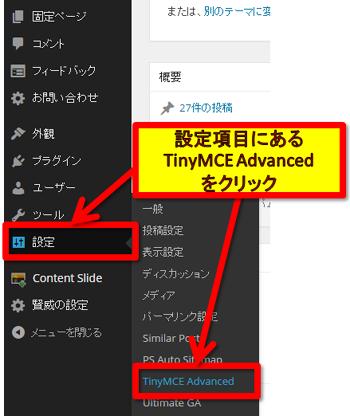TinyMCE Advanced01