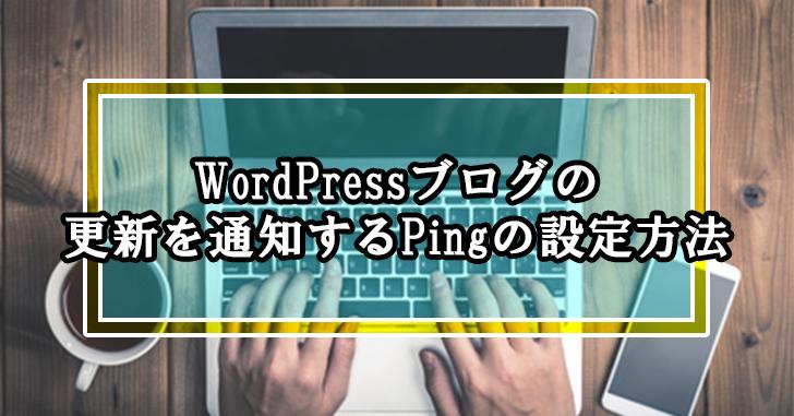 WordPressブログの更新を通知するPingの設定方法