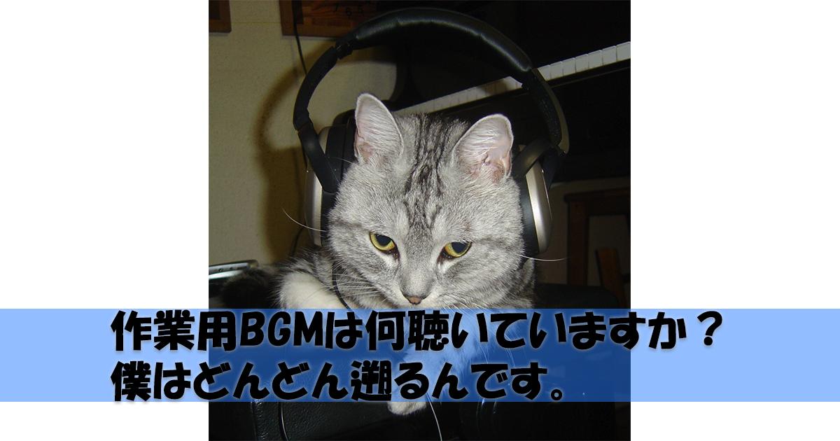 作業用BGMは何聴いていますか? 僕はどんどん遡るんです。