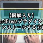 【図解入り】WordPressプラグインの役割とインストールする方法と手順