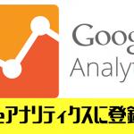 Google アナリティクスにWordPressブログを登録する方法