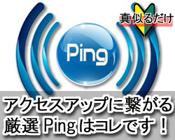 ping_list