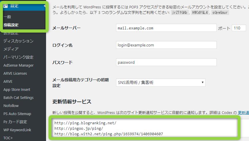 WordPressの管理画面でPingの設定をするところ
