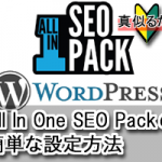 WordPressでSEO対策を簡単に行うプラグイン All In One SEO Packの設定方法