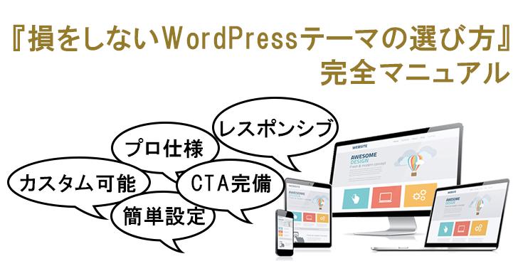 【最新版】プロが推すWordPressの有料テーマまとめ 選び方も伝授します!