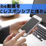 YouTube動画をブログにレスポンシブに埋め込む方法