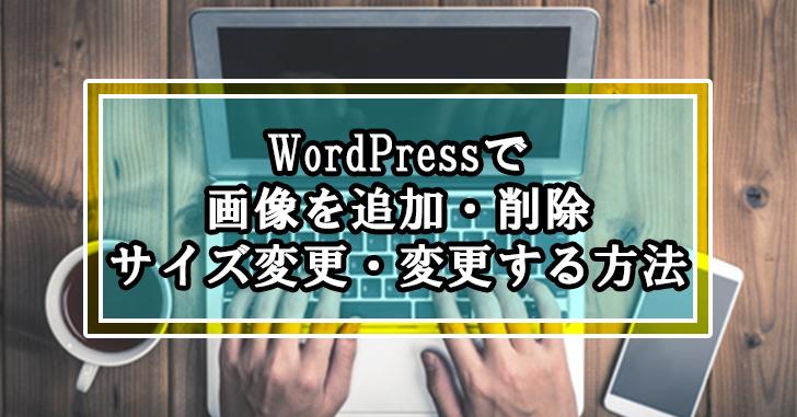 WordPressで画像を追加・削除・サイズ変更・変更する方法