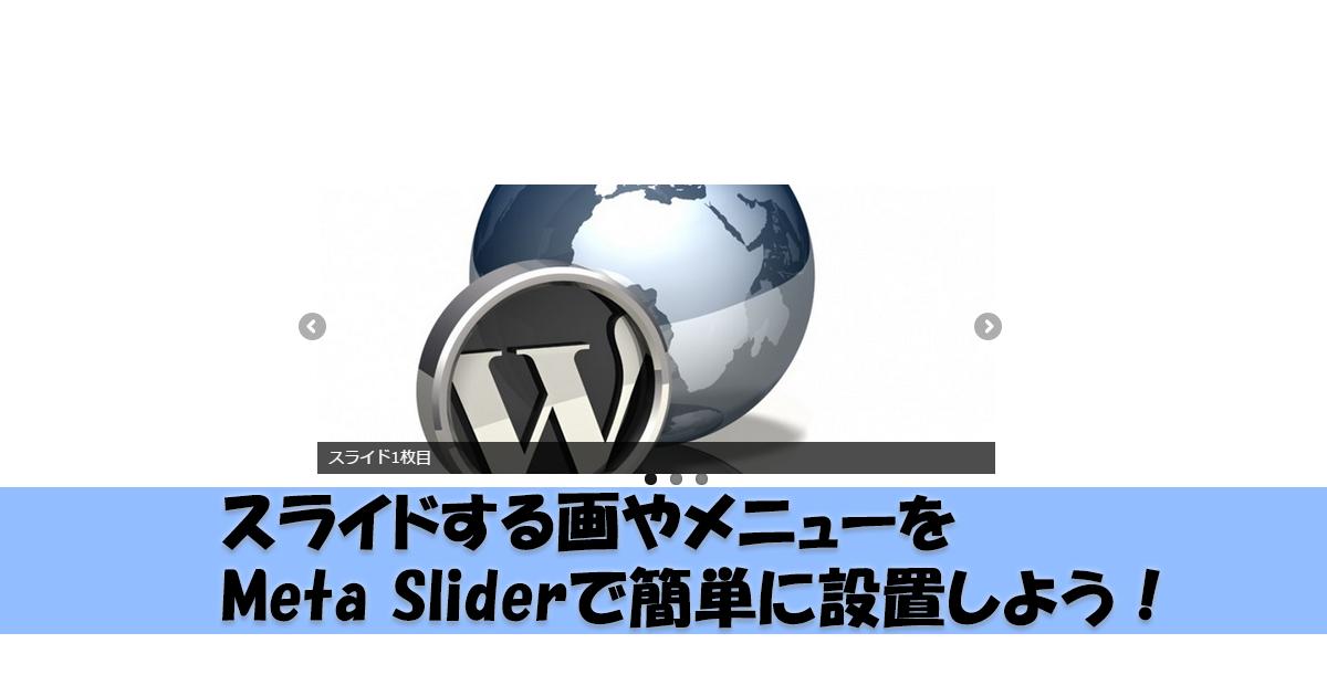 WordPressの画像スライダーはプラグインMeta Sliderで簡単設置!