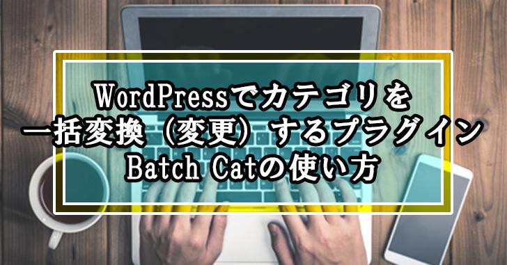 WordPressでカテゴリを一括変換(変更)するプラグインBatch Catの使い方