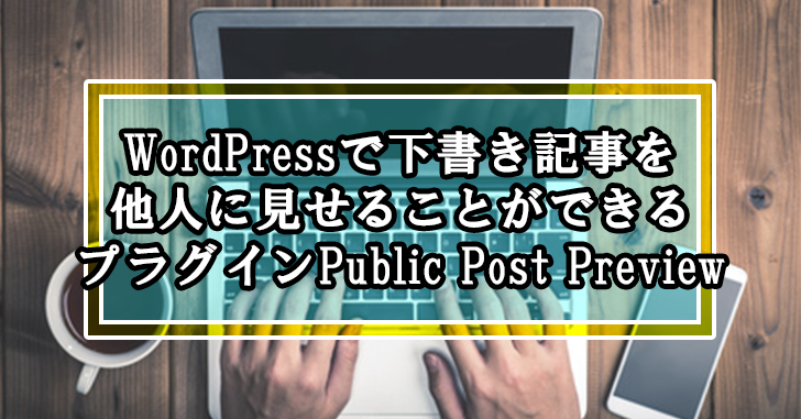 WordPressで下書き記事を他人に見せることができるプラグインPublic Post Preview
