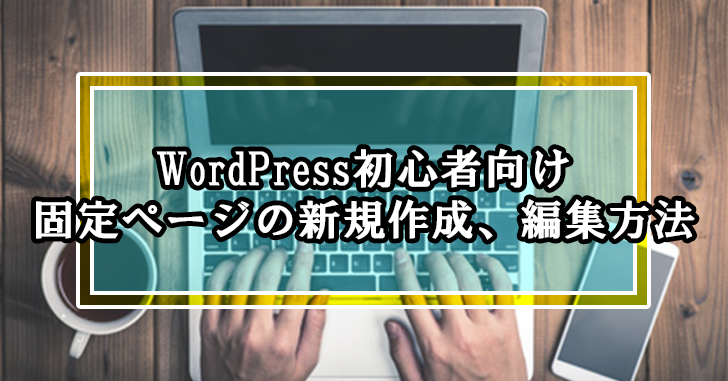 WordPress初心者向け固定ページの新規作成、編集方法