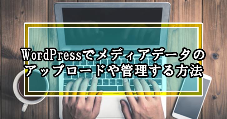 WordPressでメディアデータのアップロードや管理する方法