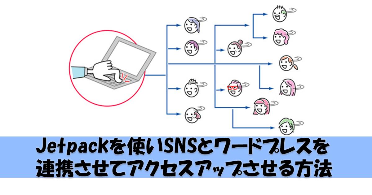 WordPressプラグインJetpackでSNSに自動投稿する設定方法