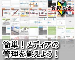 media_kanri